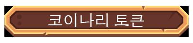 Hatch Korean